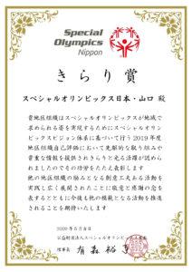 スペシャルオリンピックス日本より「きらり賞」をいただきました。